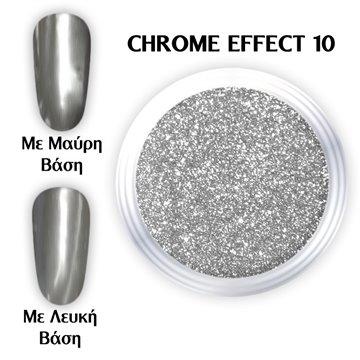 Σκόνες Νυχιών Chameleon Chrome
